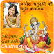 Ganesh Photo Frames by Genuine Free Apps