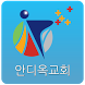 안디옥교회 by HANBIT NET