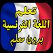 تعلم اللغة الفرنسية بدون معلم by Mc Rao Dev