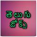 Telugu Funny Jokes by Trending Developers