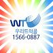 우리트럭콜 by KOREALOGIS