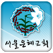 서울은혜교회 by ZRoad Korea
