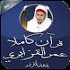 قرآن كاملا دون نت عمر القزابري by قرآن كاملا بدون انترنت