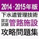 2014-2015 下水道管理技術 管路施設 問題集アプリ by KUROTEKKO Co.,Ltd.