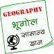 Geography GK in Hindi