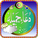 Dua e Jamela by Andriod4Society