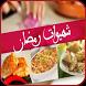 شهيوات رمضان 2016 بدون انترنت by askim