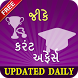 GK In Gujarati - Gujarati GK Offline 2017 by General Knowledge - GK Apps -Daily Current Affairs