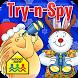Jolly Try-n-Spy by School Zone Publishing