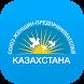 Souz by Союз женщин-предпринимателей Казахстана