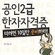 한자2급 급수시험(진흥회,검정회,어문회)보이스한자 by 보이스한자