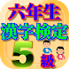 六年生の漢字 六年生の漢字検定5級無料アプリ(リニューアル版) by donngeshi131