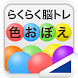 色おぼえ(らくらく脳トレ!シリーズ) by UNI-TY INC.