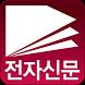 전자신문 Leaders Edition by Bflysoft Co., Ltd