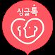 싱글톡 - 채팅,영상채팅,화상채팅 by 싱글톡