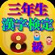 三年生の漢字 三年生の漢字検定8級無料アプリ(リニューアル版) by donngeshi131