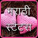 Marathi Status by Zafari