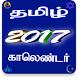 Tamil Calendar 2016 Offline by Bhavitech