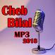 Cheb Bilal 2018 جديد الشاب بلال