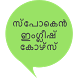 Learn English in Malayalam by SilverParticle Solutions