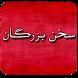 سخنان بزرگان by Hesam Rastgari