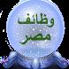 وظائف فى مصر by 5 توظيف