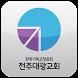 전주대광교회 by 애니라인(주)