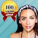 وصفات تجميل الوجه 2016 by AppDev93