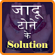 Jaadu Tona Ke Solution by flatron