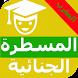 المسطرة الجنائية المغربية بدون نت by Dictionnaire offlin-Dictionary قاموس-معجم-رواية