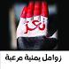 زوامل يمنية by mohammed dawoud