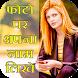 Photo Pe Naam Likhe - फोटो पर नाम लिखिए by Funny Videos