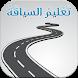 امتحان رخصة السياقة بالمغرب by Inc Facetime