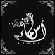 صور اسماء مزخرفة by Zomba