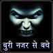 Buri Nazar Se Bache by Shivansh