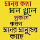 মনের কথা প্রকাশ করুন মনের মানুষের কাছে by Bangla Apps store
