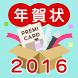 プレミカード年賀2016-おしゃれな写真年賀状の作成アプリ by NETREQS