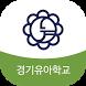 경기유아학교 by 애니라인(주)