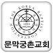 문막궁촌교회