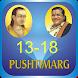 Bhagvad Geeta 3 by Pujya jiji