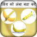 Ling Ko Lamba Bada Kare by Best Ever Hindi Tips
