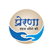 Prerana Vidyalaya by Appeal Qualiserve Pvt. Ltd.
