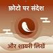 फोटो पर देशभक्ति शायरी लिखे - Aazadi Shayari Hindi by Boron Developer