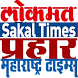 Marathi Latest Newspapers by Bhatia Applications