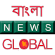 Bangla News Global - Breaking News Bengali