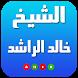 محاضرات الشيخ خالد الراشد by MagdazApps