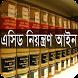 এসিড নিয়ন্ত্রণ আইন, ২০০২ by Nasir BPM