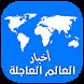 أخبار العالم العاجلة by Sayed Apps