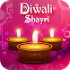 Diwali Shayari: Diwali Greeting Wish Status 2017. by Photo Editor Solution