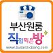 부산원룸 직방-100%실사진,서면오피스텔,연산동,대연동 by 은영닷컴